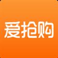 爱抢购 V5.7.9 安卓版