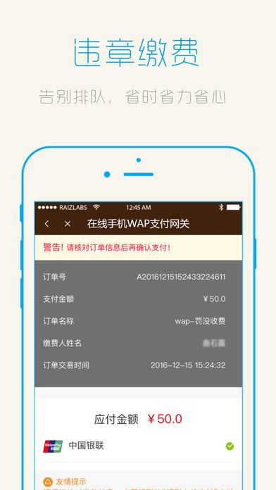 违章缴费易 V1.2.5 安卓版截图2