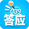 139答应 V2.9.4 安卓版