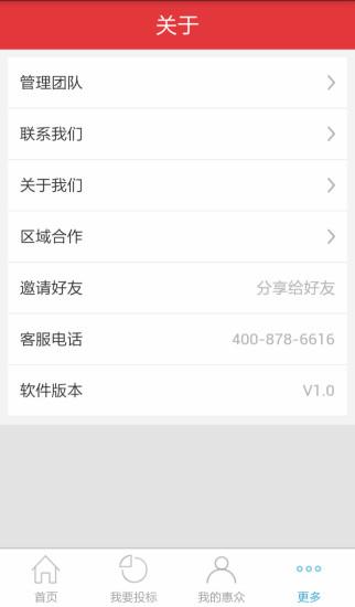 惠众金融 V1.7.9 安卓版截图5