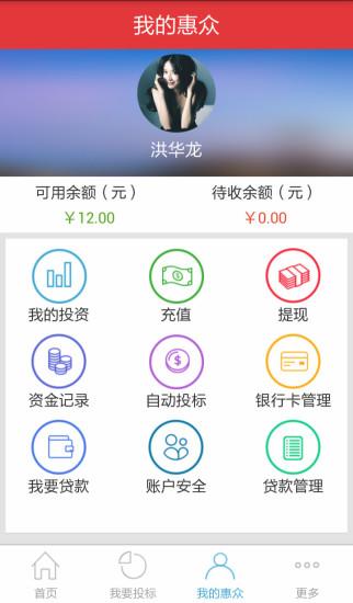 惠众金融 V1.7.9 安卓版截图3