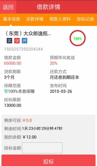 惠众金融 V1.7.9 安卓版截图4