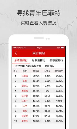 股涨 V1.5.6 安卓版截图3