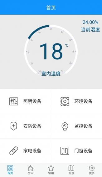 尚住 V1.21.9 安卓版截图1