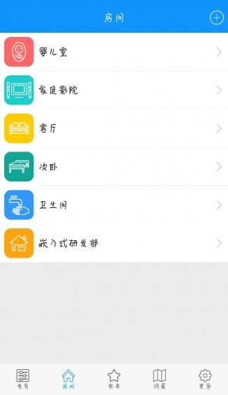 尚住 V1.21.9 安卓版截图4