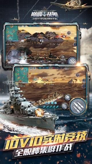 巅峰战舰无限金币版 V1.2.2 安卓版截图1