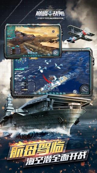 巅峰战舰无限金币版 V1.2.2 安卓版截图4