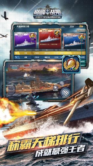巅峰战舰无限金币版 V1.2.2 安卓版截图2
