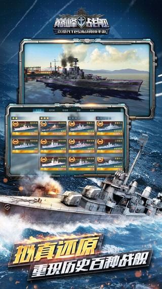 巅峰战舰无限金币版 V1.2.2 安卓版截图3