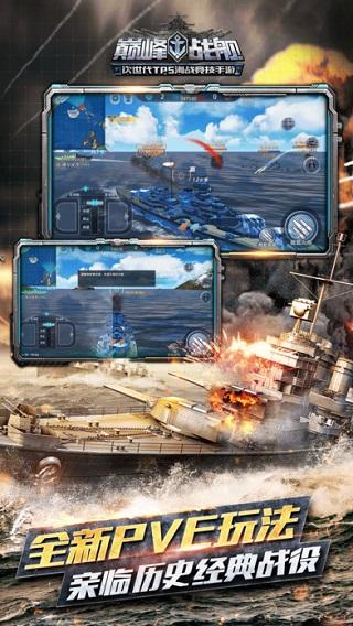 巅峰战舰无限金币版 V1.2.2 安卓版截图5