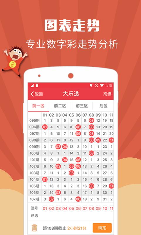 快彩 V1.1.1 安卓版截图5