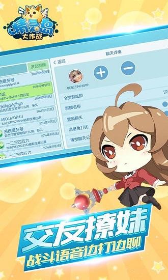 精灵岛大作战 V0.2.5.0 安卓版截图5