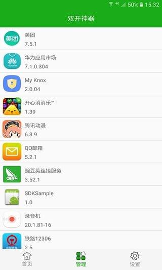 安卓微信双开工具 V1.0.6 安卓版截图4
