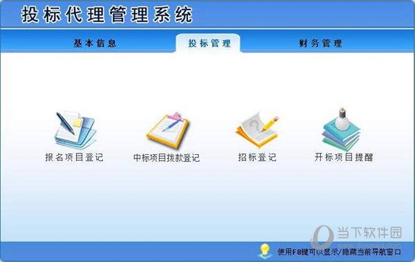 科羽投标代理管理系统