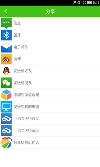 微信共存版 V6.0 安卓版截图3