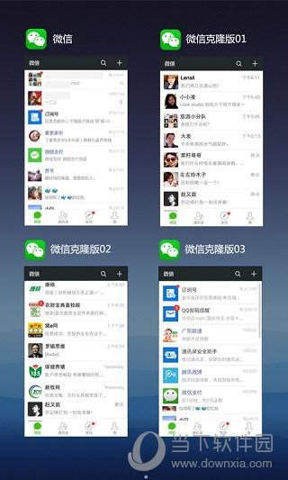微信共存版安卓版