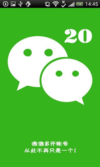 微信多开宝去广告版 V0.1.1 安卓版截图1