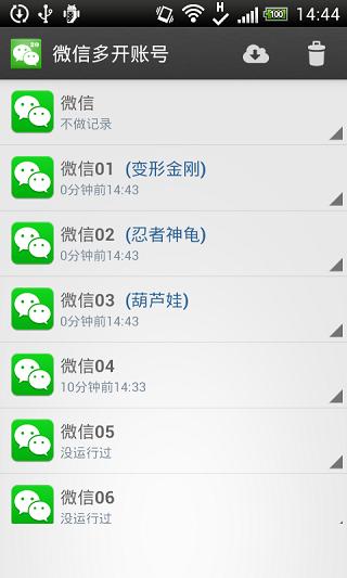 微信多开宝去广告版 V0.1.1 安卓版截图3