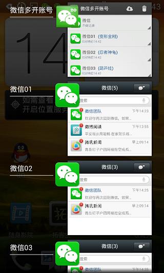 微信多开宝去广告版 V0.1.1 安卓版截图2