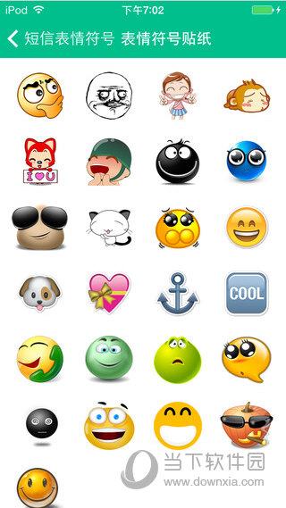 短信表情符号