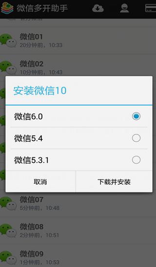 微信多开助手破解版 V0.1.6 安卓版截图3