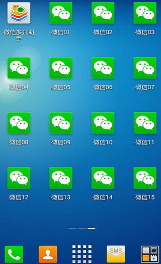 微信多开助手破解版 V0.1.6 安卓版截图4