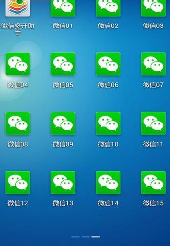 微信多开助手F码破解版 V1.2.2 安卓版截图3