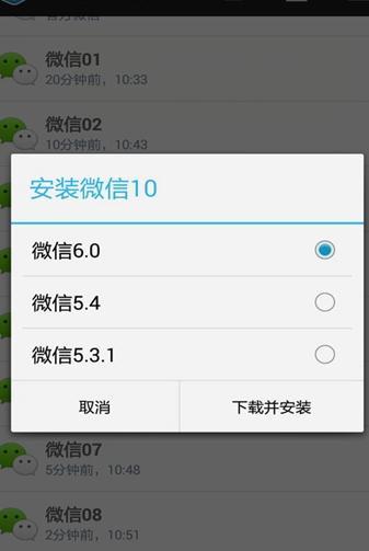 微信多开助手F码破解版 V1.2.2 安卓版截图2