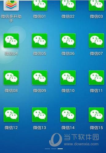 微信多开助手F码破解版