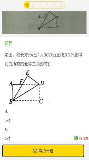 互助作业 V3.5 安卓版截图3