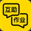 互助作业 V3.5 安卓版