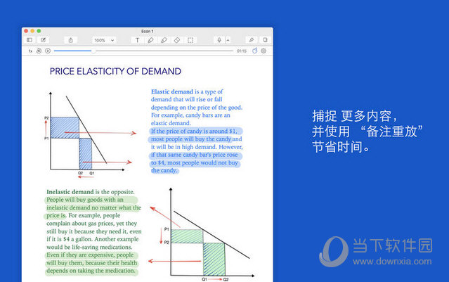 Notability for MAC版