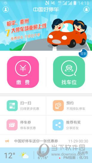 中国好停车电脑版