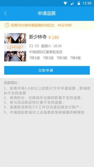 中瑞电影 V3.4.0 安卓版截图4