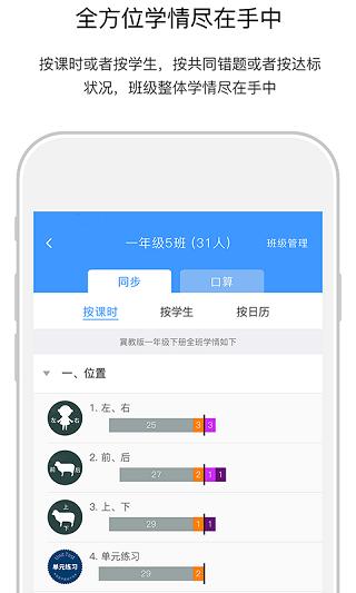 狸米老师 V4.9.1 安卓版截图2