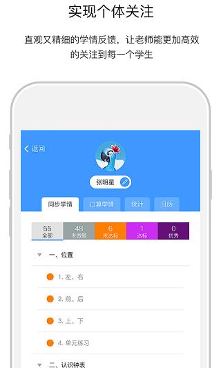 狸米老师 V4.9.1 安卓版截图3