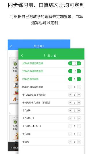 狸米老师 V4.9.1 安卓版截图1