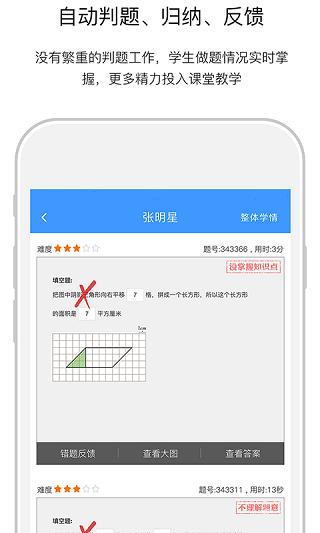 狸米老师 V4.9.1 安卓版截图4