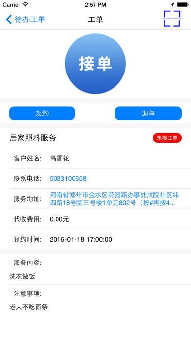 服务通居家 V1.1.2.3 安卓版截图4