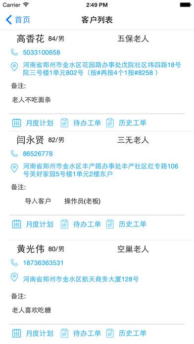 服务通居家 V1.1.2.3 安卓版截图2