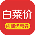 白菜价优惠券 V4.1.0 安卓版