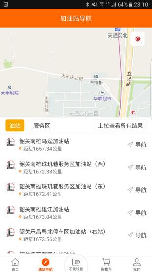 加油广东 V3.1.1 安卓版截图2