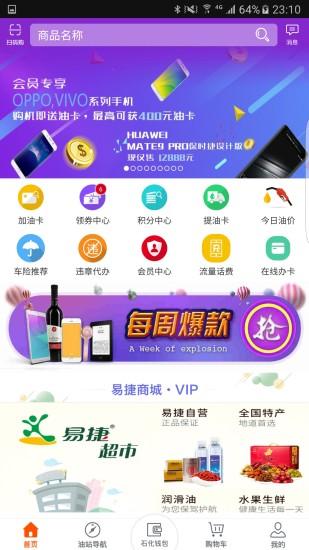 加油广东 V3.1.1 安卓版截图1