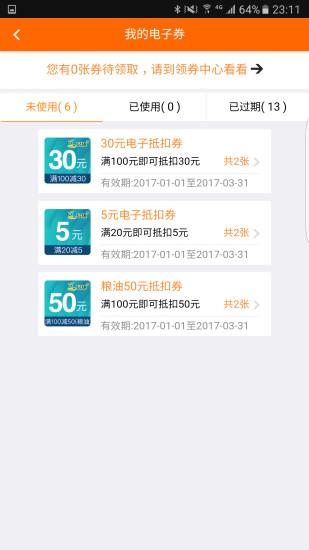 加油广东 V3.1.1 安卓版截图4