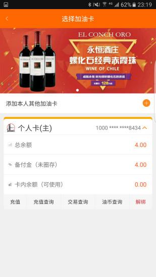 加油广东 V3.1.1 安卓版截图5