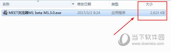 MEET浏览器M1体积小