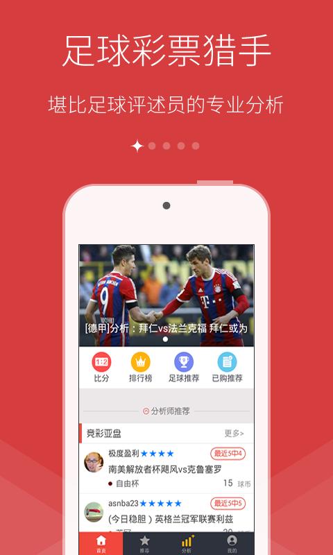 足球彩票猎手 V3.1.1 安卓版截图1