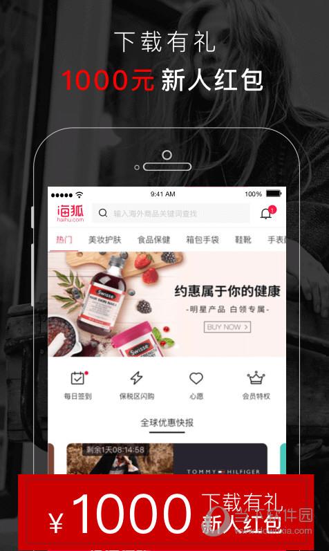 海狐海淘iOS版