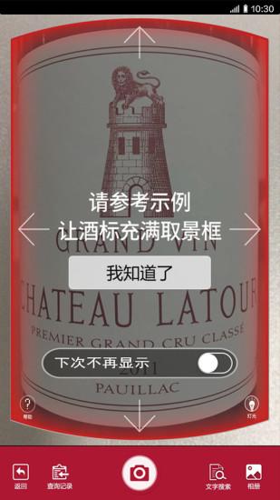 红酒世界 V4.0.4 安卓版截图4