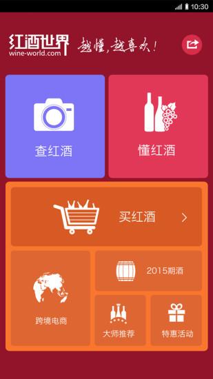 红酒世界 V4.0.4 安卓版截图5
